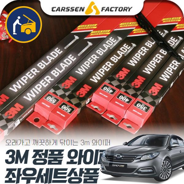 SM7(올뉴/노바)(11~) 600 400 3M 정품 와이퍼 좌우세트 공임포함상품 cs05012