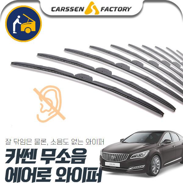 아슬란 카쎈 무소음 에어로 와이퍼 cs01054 차량용품