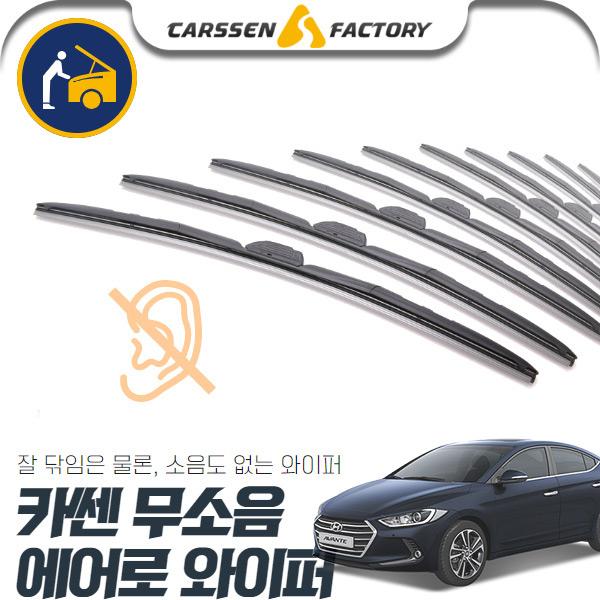 아반떼AD(15~) 카쎈 무소음 에어로 와이퍼 cs01057 차량용품