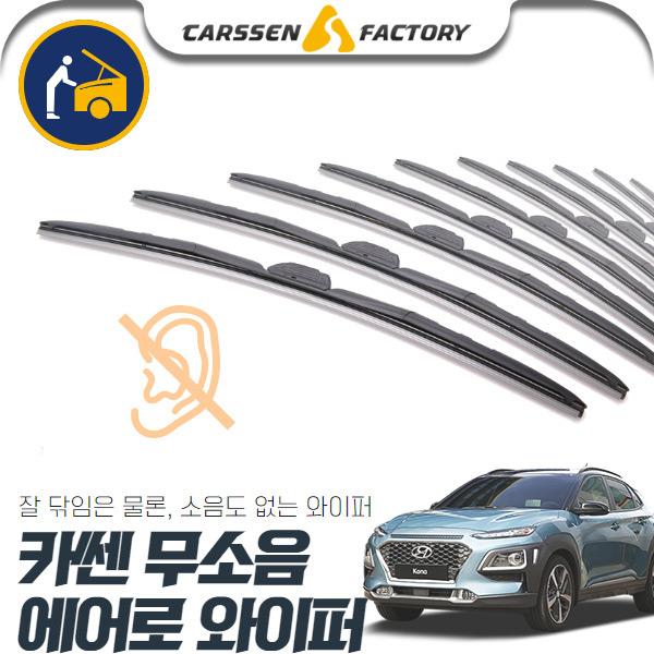 코나 카쎈 무소음 에어로 와이퍼 cs01067 차량용품