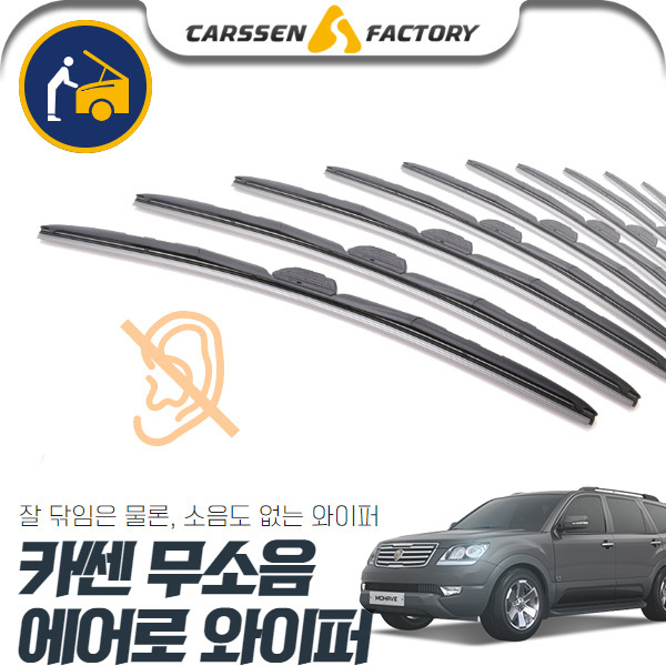 모하비 카쎈 무소음 에어로 와이퍼 cs02034 차량용품