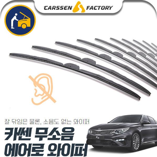 K5(올뉴)(15~) 카쎈 무소음 에어로 와이퍼 cs02057 차량용품