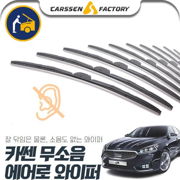 K7(올뉴)(16~) 카쎈 무소음 에어로 와이퍼 cs02058 차량용품