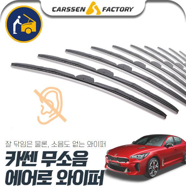스팅어 카쎈 무소음 에어로 와이퍼 cs02060 차량용품