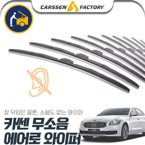 K9(더)(18~) 카쎈 무소음 에어로 와이퍼 cs02064 차량용품