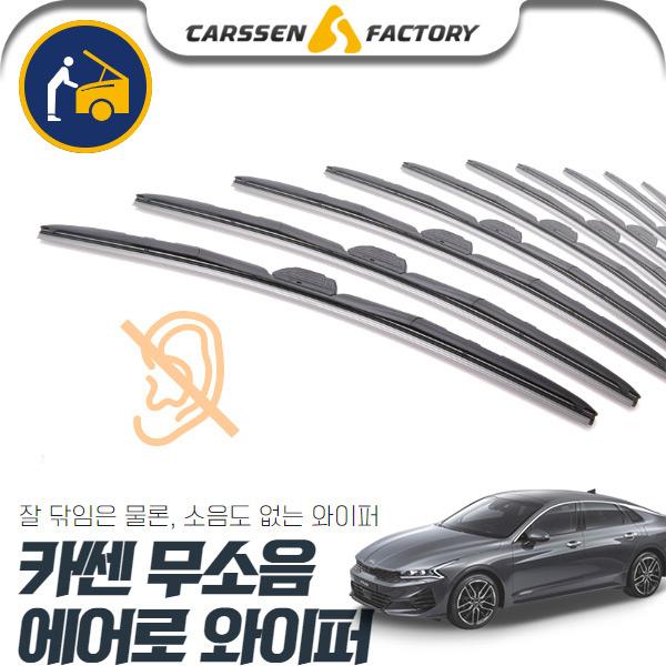 K5(3세대)2020 카쎈 무소음 에어로 와이퍼 cs02068 차량용품