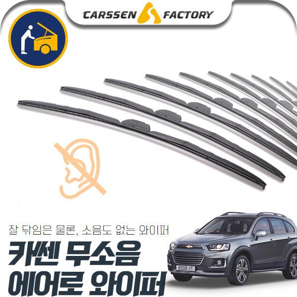 캡티바 카쎈 무소음 에어로 와이퍼 cs03025 차량용품