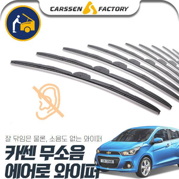 스파크(더넥스트)(15~) 카쎈 무소음 에어로 와이퍼 cs03033 차량용품
