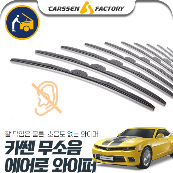 카마로 카쎈 무소음 에어로 와이퍼 cs03039 차량용품