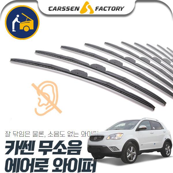코란도C(11~13) 카쎈 무소음 에어로 와이퍼 cs04009 차량용품