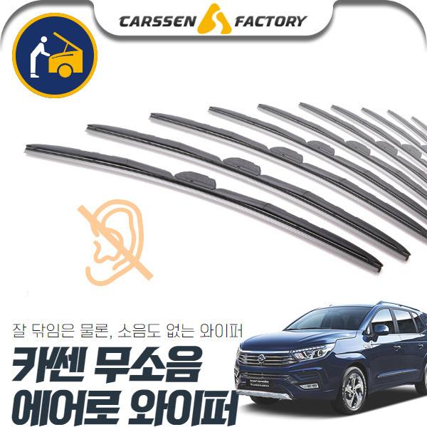 코란도투리스모 카쎈 무소음 에어로 와이퍼 cs04010 차량용품