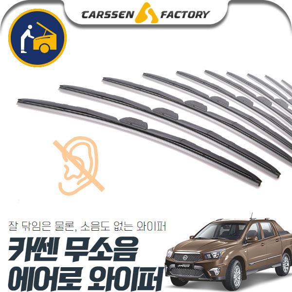 코란도스포츠 카쎈 무소음 에어로 와이퍼 cs04014 차량용품