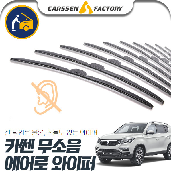 렉스턴(G4) 카쎈 무소음 에어로 와이퍼 cs04016 차량용품