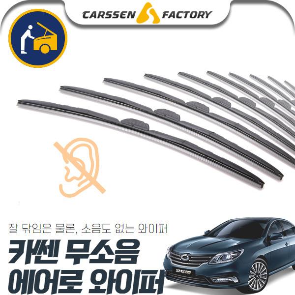 SM5(신형/노바)(10~15) 카쎈 무소음 에어로 와이퍼 cs05011 차량용품