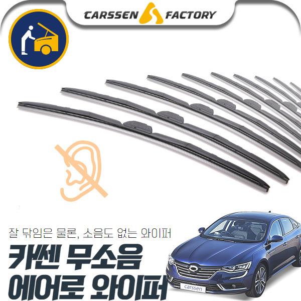 SM6 카쎈 무소음 에어로 와이퍼 cs05013 차량용품