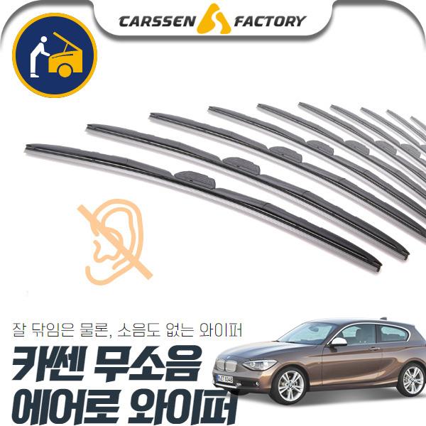 1시리즈(F20)(13~) 카쎈 무소음 에어로 와이퍼 cs06002 차량용품