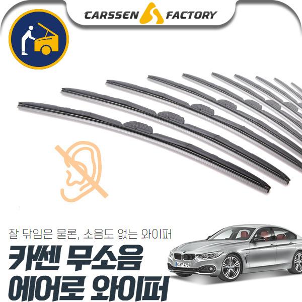4시리즈(F32)(14~) 카쎈 무소음 에어로 와이퍼 cs06006 차량용품