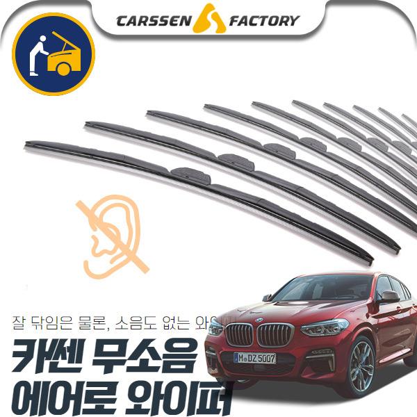 X4(F26)(14~18) 카쎈 무소음 에어로 와이퍼 cs06017 차량용품