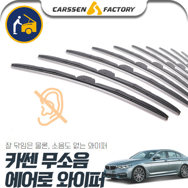 5시리즈(G30)(17~) 카쎈 무소음 에어로 와이퍼 cs06037 차량용품
