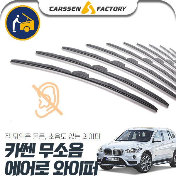 X1(F48)(16~) 카쎈 무소음 에어로 와이퍼 cs06040 차량용품
