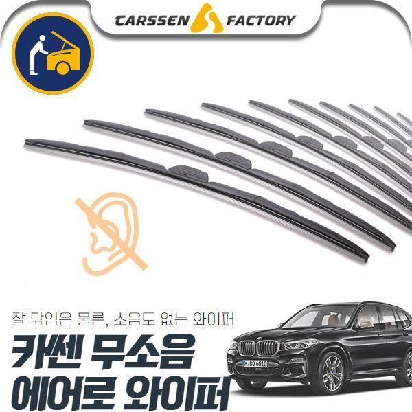 X3(G01)(18~) 카쎈 무소음 에어로 와이퍼 cs06041 차량용품
