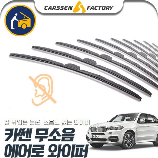 X5(F15)(13~18) 카쎈 무소음 에어로 와이퍼 cs06042 차량용품