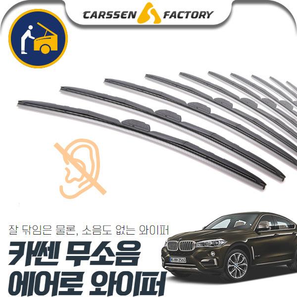 X6(F16)(15~) 카쎈 무소음 에어로 와이퍼 cs06043 차량용품