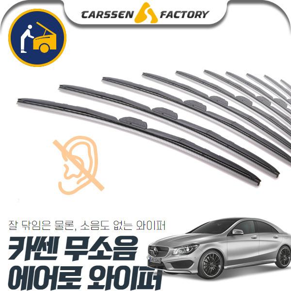 CLA클래스(C117)(14~) 카쎈 무소음 에어로 와이퍼 cs07007 차량용품