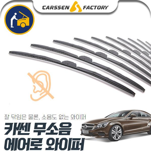 CLS클래스(W218)(10~) 카쎈 무소음 에어로 와이퍼 cs07009 차량용품