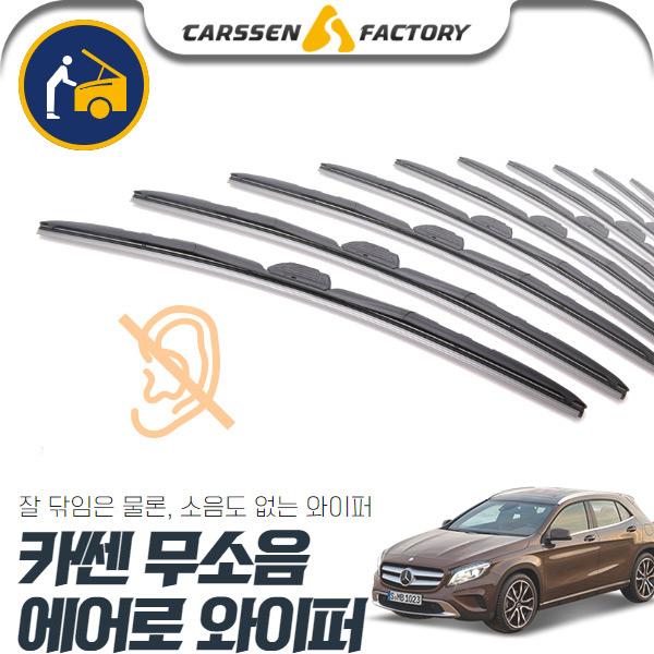 GLA클래스(X156)(14~) 카쎈 무소음 에어로 와이퍼 cs07013 차량용품
