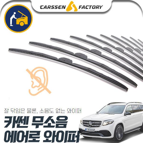 GLS클래스(X166)(17~) 카쎈 무소음 에어로 와이퍼 cs07038 차량용품