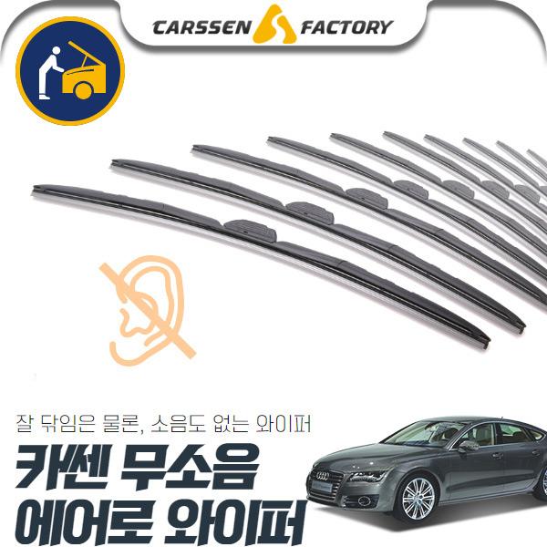 A7(4G8)(10~17) 카쎈 무소음 에어로 와이퍼 cs08008 차량용품