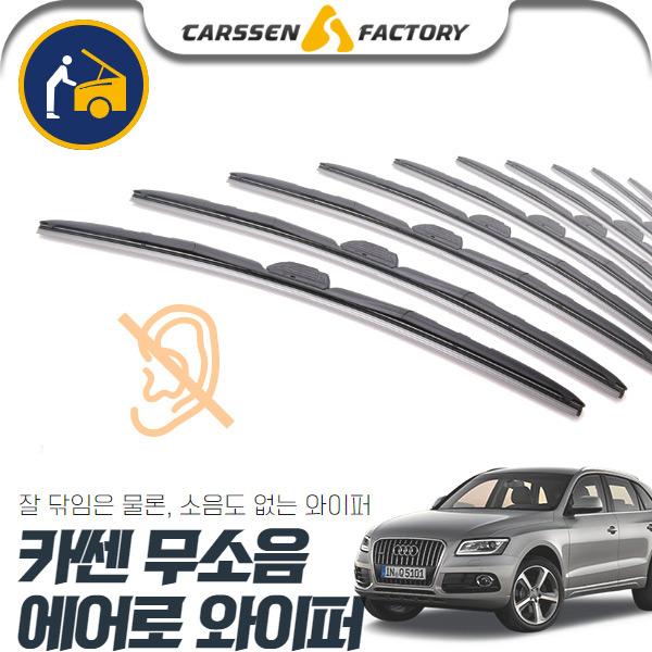 Q5(8R)(08~17) 카쎈 무소음 에어로 와이퍼 cs08012 차량용품