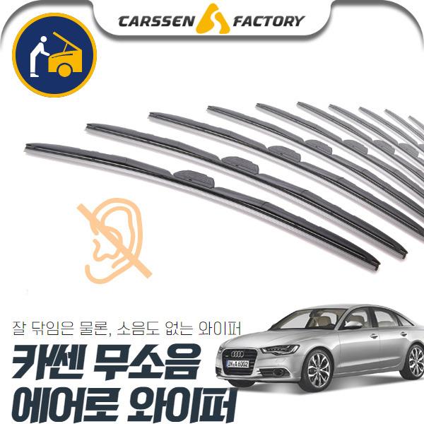 A6(C7)(12~) 카쎈 무소음 에어로 와이퍼 cs08027 차량용품
