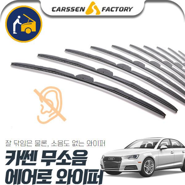 A4(B9)(16~) 카쎈 무소음 에어로 와이퍼 cs08029 차량용품