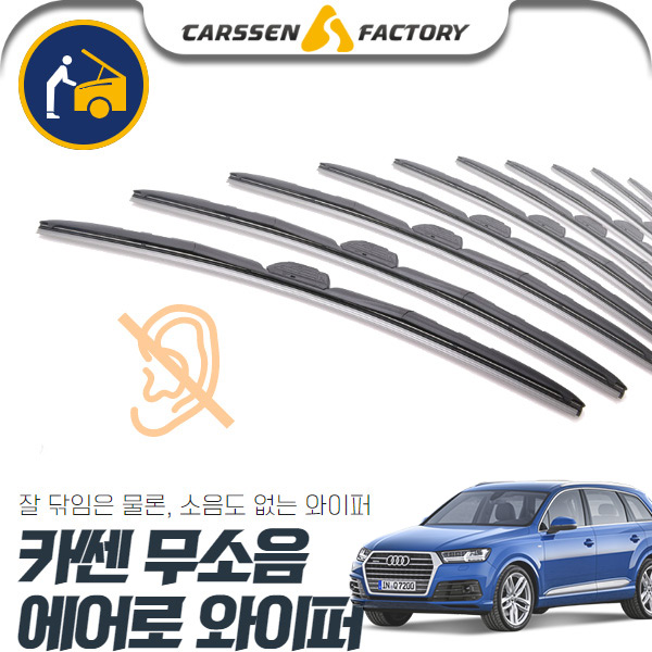 Q7(4M)(15~) 카쎈 무소음 에어로 와이퍼 cs08030 차량용품