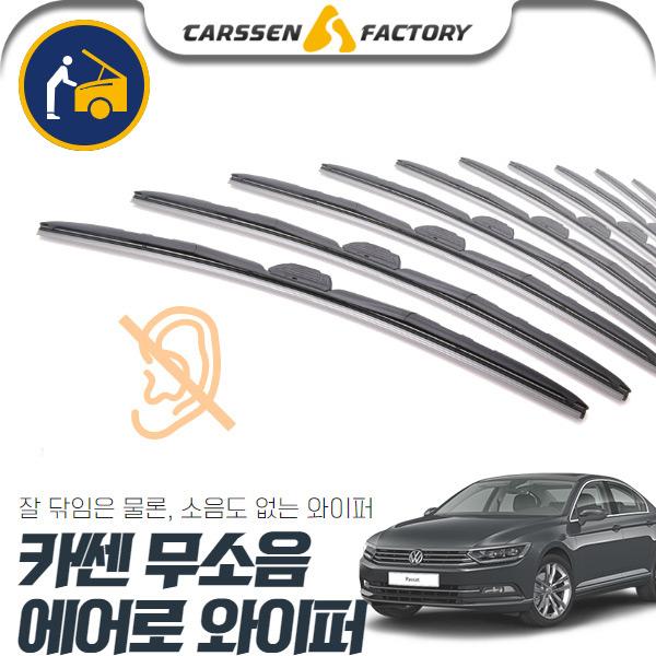 파사트(GT)(17~) 카쎈 무소음 에어로 와이퍼 cs09019 차량용품