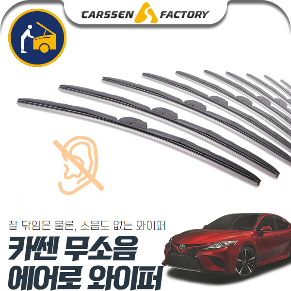 캠리(18~) 카쎈 무소음 에어로 와이퍼 cs14021 차량용품