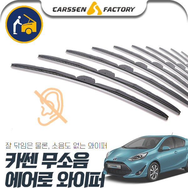 프리우스C(18~) 카쎈 무소음 에어로 와이퍼 cs14025 차량용품