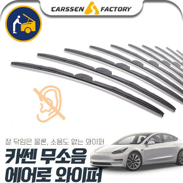 모델3 카쎈 무소음 에어로 와이퍼 cs42001 차량용품