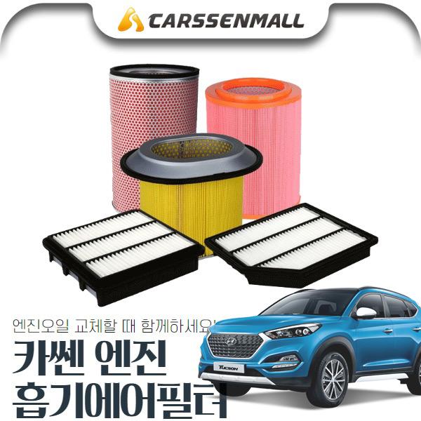 올뉴투싼 / 올뉴스포티지 엔진 흡기에어필터  cs01058