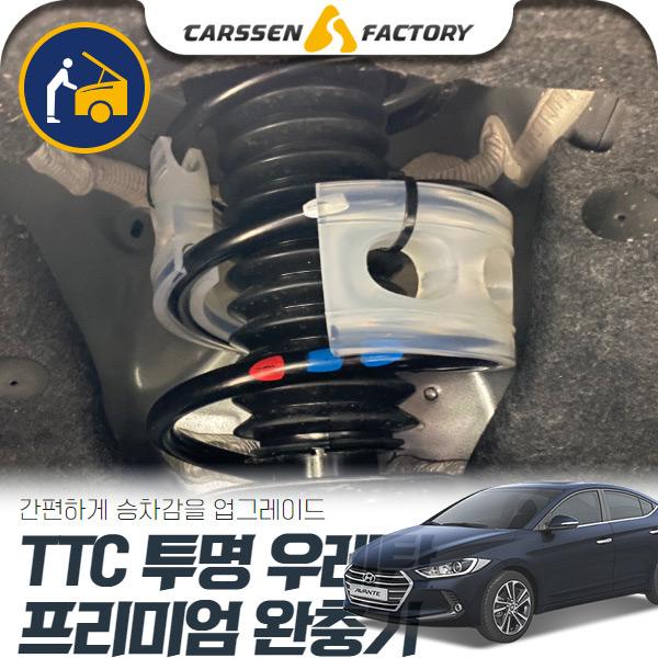 아반떼 스포츠 TTC 투명 우레탄완충기 C D 무료장착 cs01057