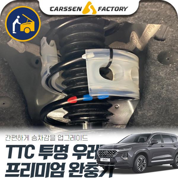 산타페 TM TTC 투명 우레탄완충기 B C 무료장착 cs01069