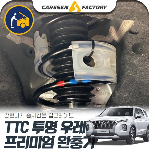 팰리세이드(2019) TTC 투명 우레탄완충기 A C+ 무료장착 cs01075