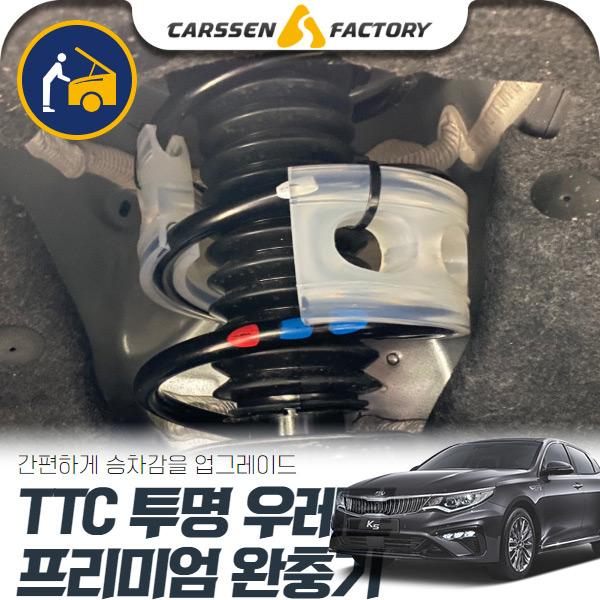 2016 K5 TTC 투명 우레탄완충기 A1 C 무료장착 cs02057