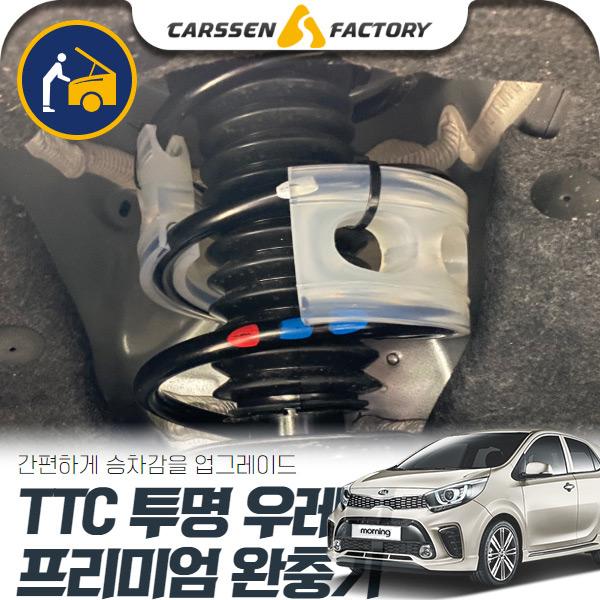 모닝(2017년) TTC 투명 우레탄완충기 B+ C+ 무료장착 cs02062