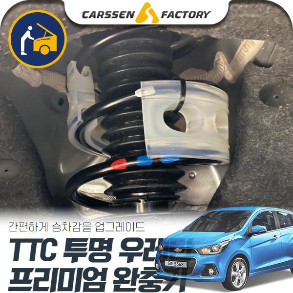 2018 스파크 TTC 투명 우레탄완충기 B+ B+ 무료장착 cs03033