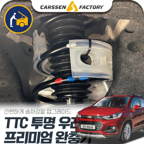 트랙스 2017년 TTC 투명 우레탄완충기 E E 무료장착 cs03037