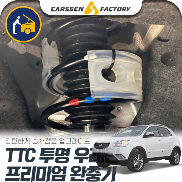 코란도C(4륜) TTC 투명 우레탄완충기 B+ D+ 무료장착 cs04009
