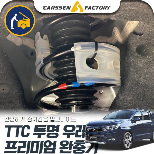 투리스모 TTC 투명 우레탄완충기 F+ D+ 무료장착 cs04010